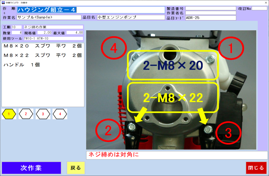 作業指示 モニター画像