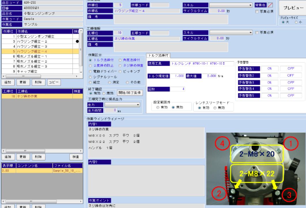 デジプロマスタ 作業画面